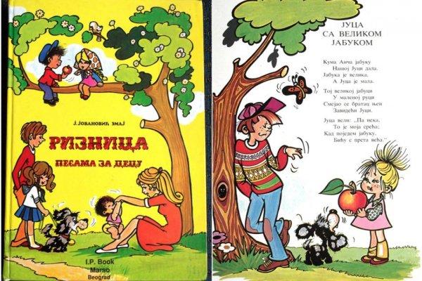Pjesme čika Jove Zmaja predstavljaju pravo blago: Knjiga bez koje nijedno dijete ne bi smjelo da odraste
